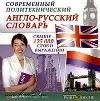 Современный политехнический англо-русский словарь