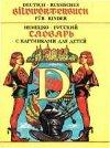 Немецко-русский словарь с картинками для детей