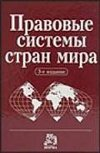 Правовые системы стран мира