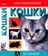 "Мини-энциклопедия ""Кошки"""