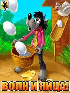 скачать игру волк и яйца на компьютер бесплатно и без регистрации