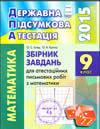ДПА по математике 9 класс 2013-2015