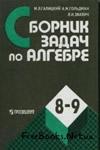 М.Л.Галицкий, А.М.Гольдман, Л.И. Звавич. Сборник задач по алгебре