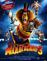 Смотреть мультфильм Мадагаскар 3