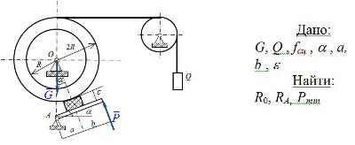 Примеры решения задач  на равновесие системы сил с учетом сцепления