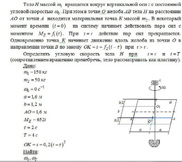 Применение теоремы об изменении кинетического момента