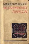 С.А.Чернавский Проектирование механических передач