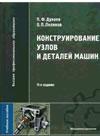 Дунаев П.Ф. Детали машин. Конструирование узлов и деталей машин