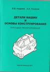 Ульянов Д.М. Детали машин и основы конструирования. Курсовой проект