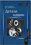 М.Н. Иванов, В.А. Финогенов. Детали машин