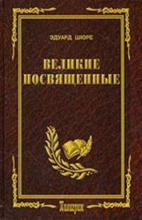Книга о великих посвященных: Раме, Кришне, Гермесе, Моисее, Орфее